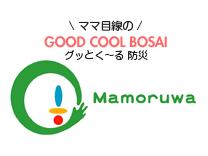 ママ目線の防災 Mamoruwa