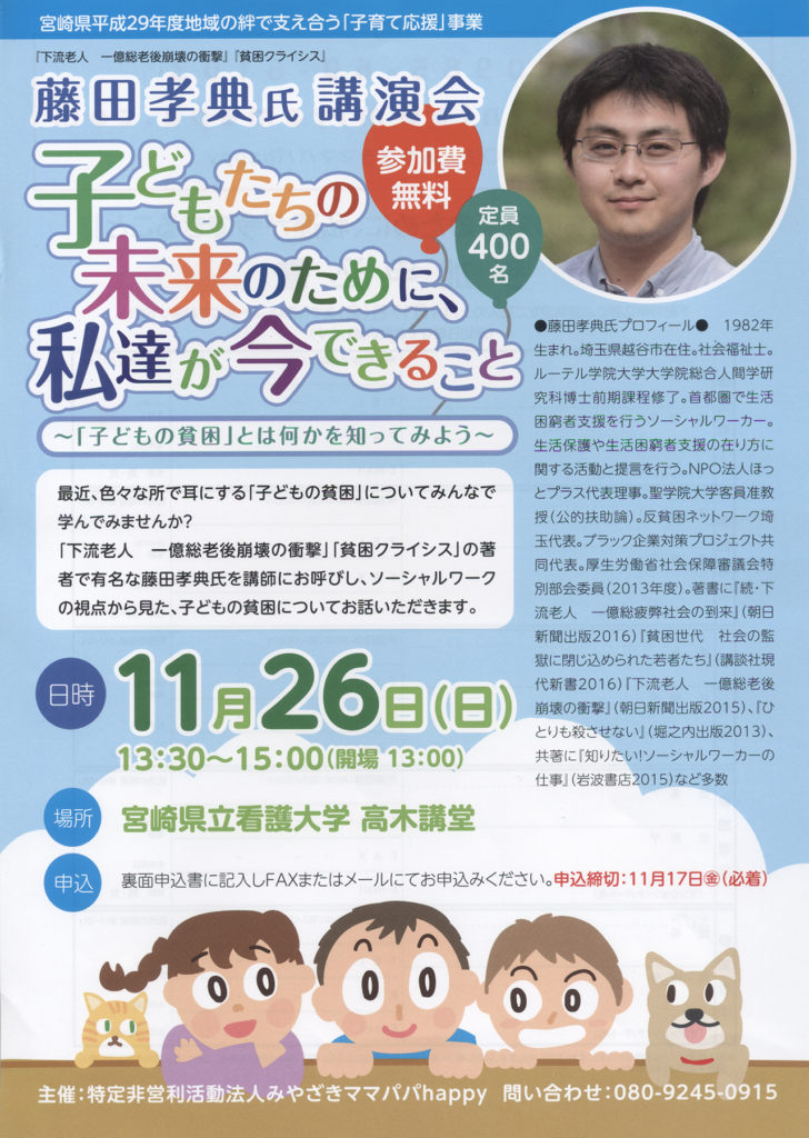 藤田孝典氏講演会